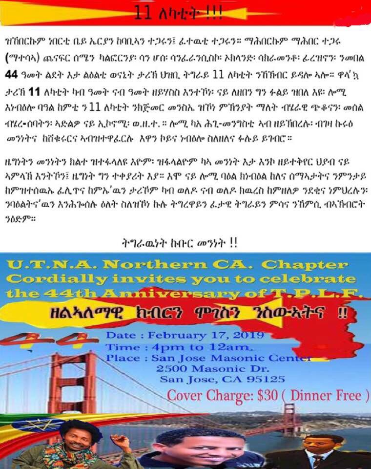 Aiga Forum, an Ethiopian forum for news and views that
